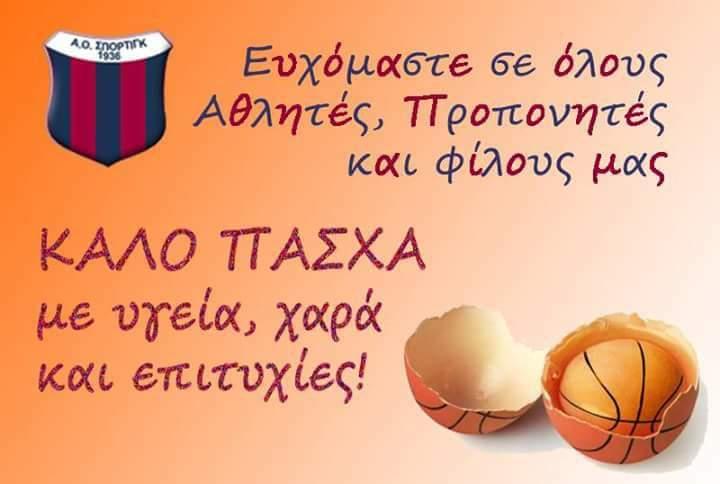 Ευχές για Καλό Πάσχα !!!